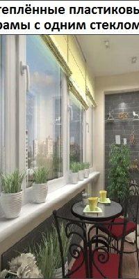 Утеплённые балконные рамы с одним стеклом