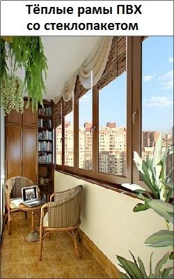 Тёплые балконные рамы ПВХ со стеклопакетом